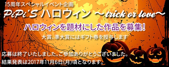 PiPi's ハロウィン〜trick or love〜