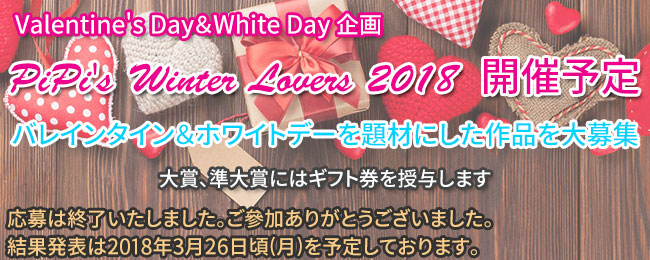PiPi's Winter Lovers 2018